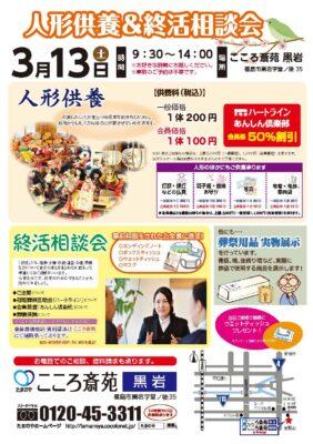 3/13福島市イベント情報