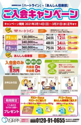 会津地区の入会キャンペーン